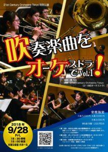 21世紀オーケストラ クラウドファンディングやってます♪