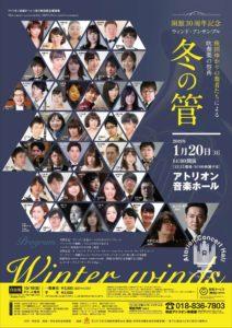 2019.1.20 Sun アトリオン開館30周年記念ウインド・アンサンブル「冬の管」