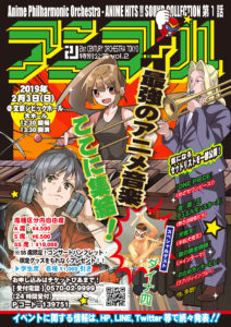 2019.2.3 Sun. 21st Century Orchestra Tokyo 特別企画vol.2 Anime Philharmonic Orchestra「アニフィル」