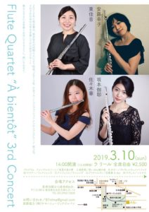 À bientôt 3rd Concert