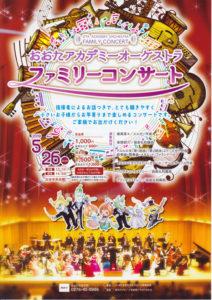 2019.5.26 Sun. おおたアカデミーオーケストラ ファミリーコンサート