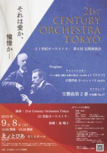 2019.9.8 21st Century Orchestra Tokyo 第6回定期演奏会