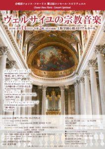 2019.7.14 ヴェルサイユの宗教音楽 @ 上野学園 石橋メモリアルホール