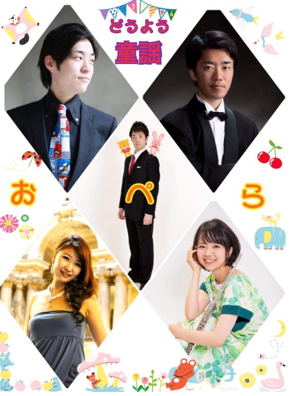 2020.3.26 Thu. 野方WIZキッズ・コンサート