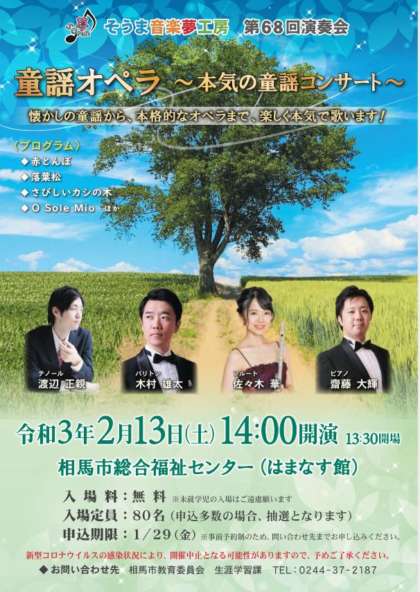 2021.2.13 福島県相馬市総合福祉センター(はまなす館) コンサート(童謡オペラ)